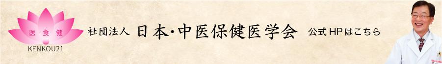社団法人 日本・中医保健医学会の公式ホームページはこちら